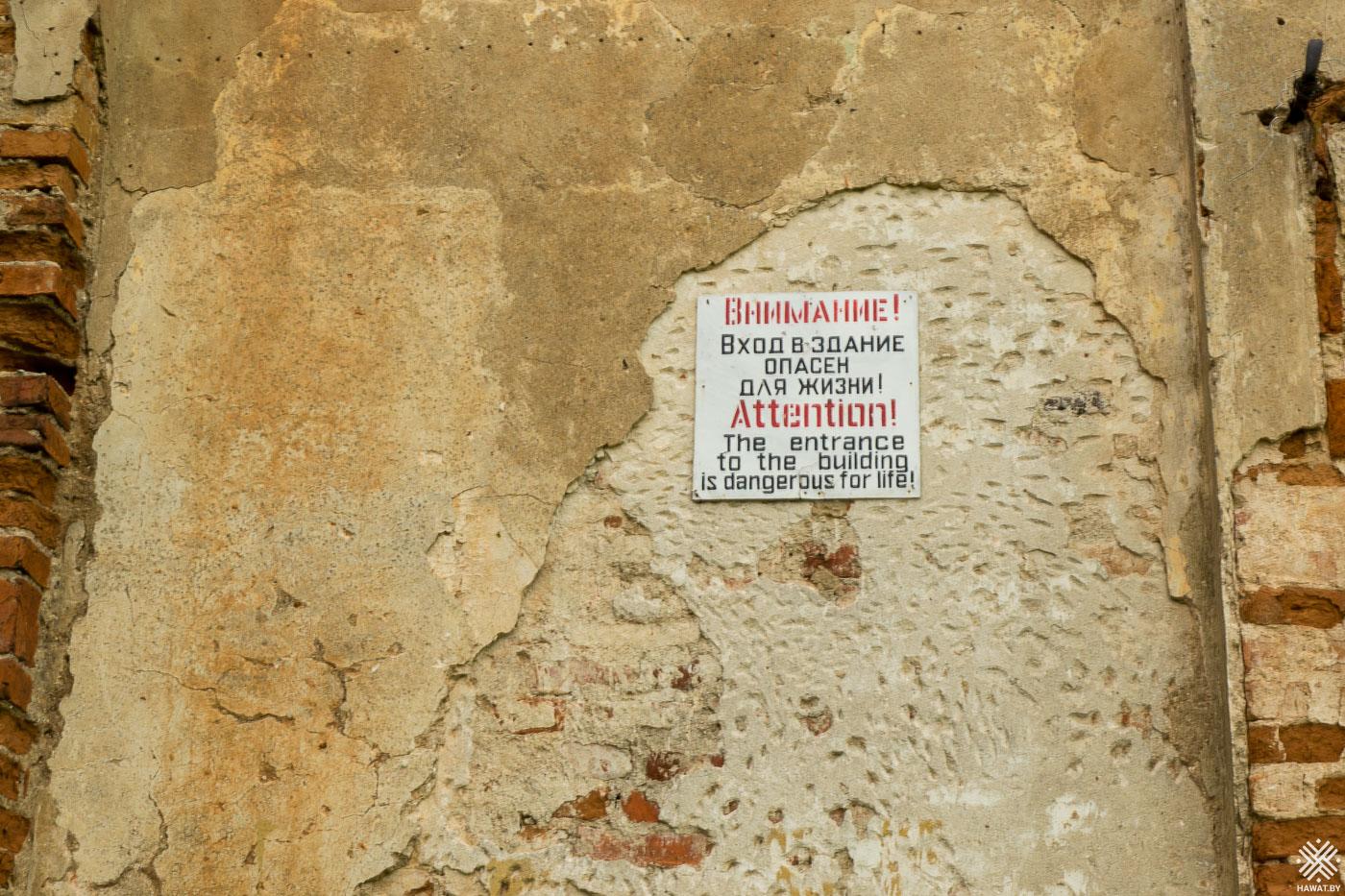 Предупредительная табличка